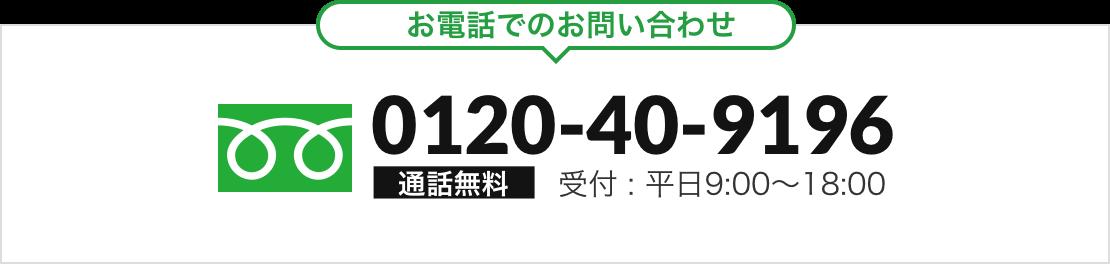 0120-40-9196